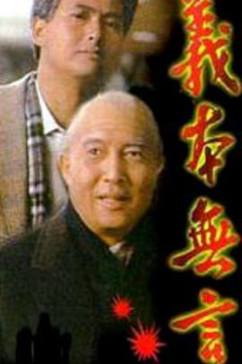义本无言( 1987 )