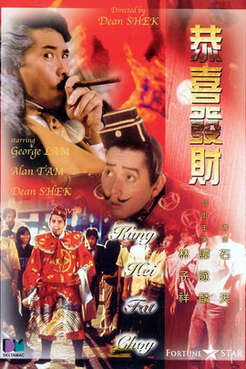 恭喜发财( 1984 )