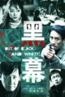 黑幕( 2009 )