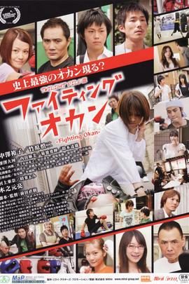 格斗主妇( 2011 )