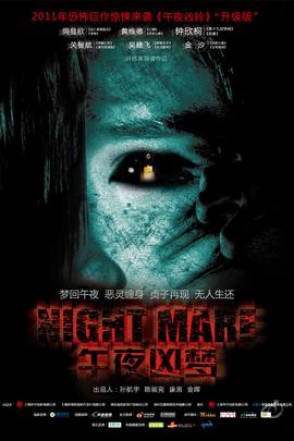 午夜凶梦( 2011 )