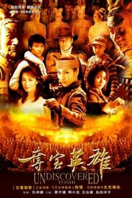 夺宝英雄( 2002 )