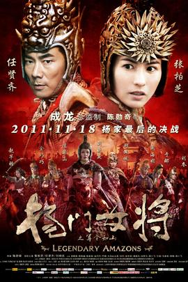 杨门女将之军令如山( 2011 )