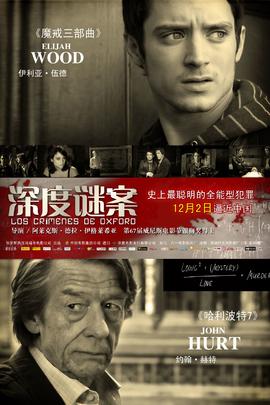 深度谜案( 2008 )