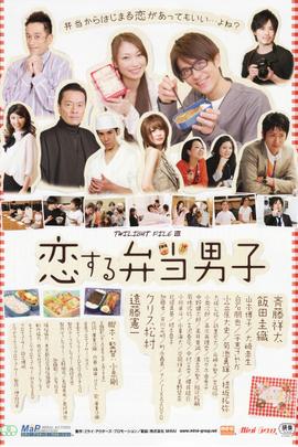 恋爱的便当男( 2011 )