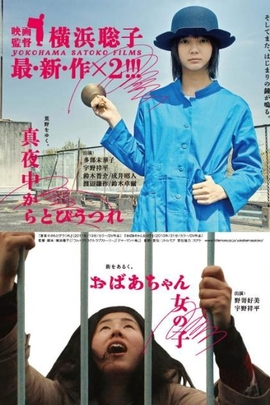 午夜狂奔( 2011 )