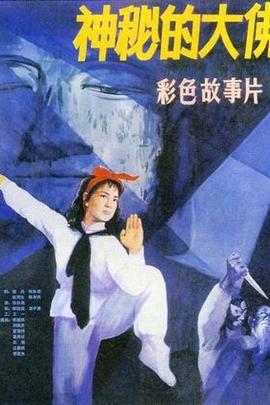 神秘的大佛( 1980 )