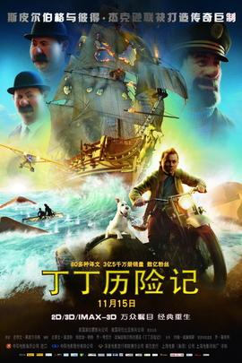 丁丁历险记( 2011 )