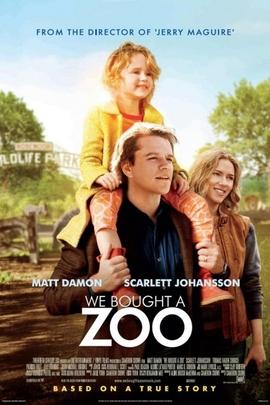 我家买了动物园( 2011 )