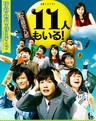 还有第11人 11 nin mo iru!(2011)