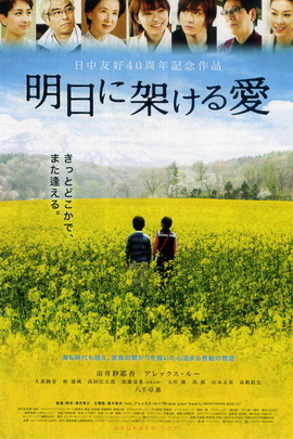 通往明日之爱( 2011 )