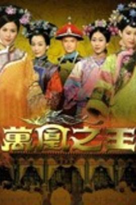 万凰之王( 2011 )
