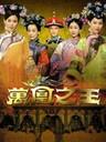 万凰之王 Curse of the Royal Harem(2011)
