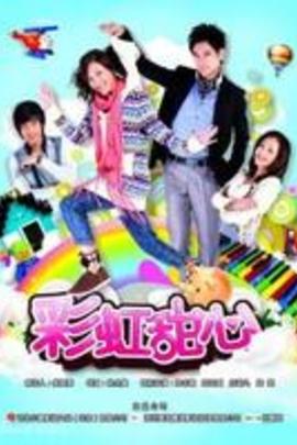 彩虹甜心( 2011 )
