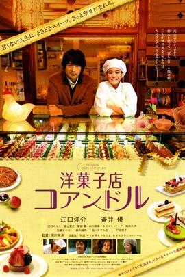 街角洋果子店( 2011 )