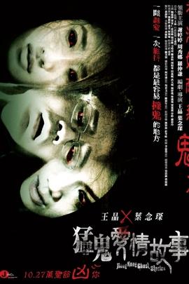 猛鬼爱情故事( 2011 )