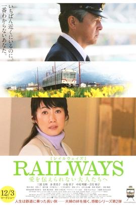 铁道2:给无法传递爱的大人们( 2011 )