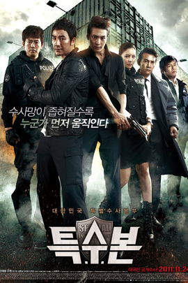 特搜本部( 2011 )
