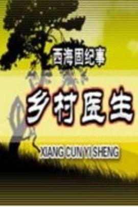 西海固纪事之乡村医生( 2011 )