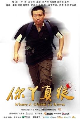 你丫真狠( 2001 )