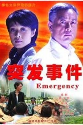 突发事件( 2007 )