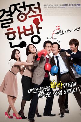 关键一击( 2011 )