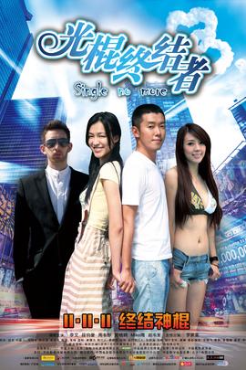 光棍终结者( 2011 )