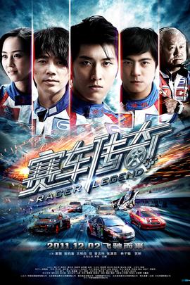 赛车传奇( 2011 )