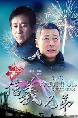 信义兄弟( 2011 )