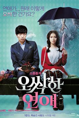 我的见鬼女友( 2011 )
