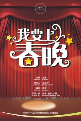 我要上春晚( 2011 )