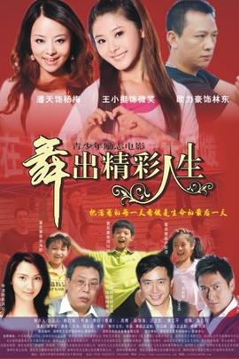 舞出精彩人生( 2011 )
