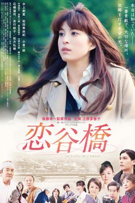恋谷桥( 2011 )