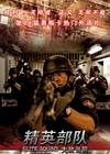 精英部队:大敌当前/Tropa de Elite 2(2010)