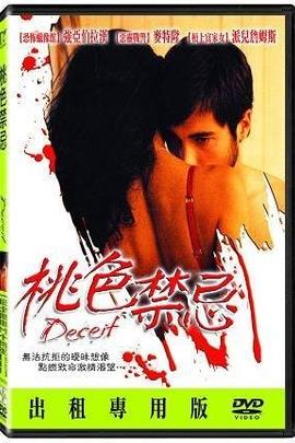 桃色禁忌( 2006 )