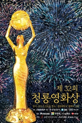 第32届韩国青龙电影奖颁奖礼( 2011 )