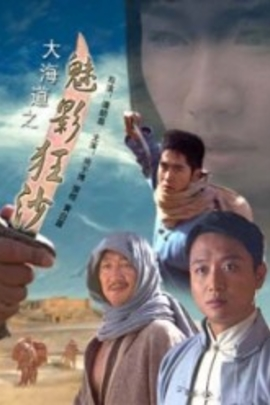 大海道之魅影狂沙( 2008 )