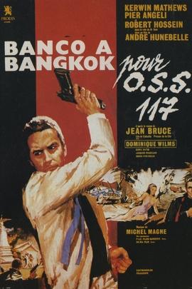 OSS117之泰国邪影
