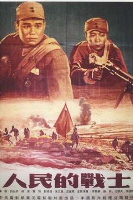 人民的战士( 1950 )