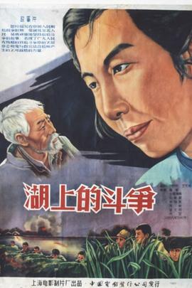 湖上的斗争( 1955 )