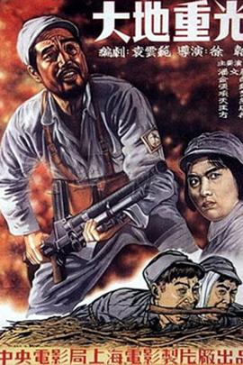 大地重光( 1950 )