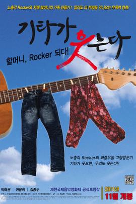 吉他笑了( 2011 )
