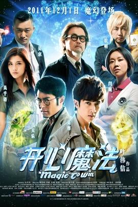 开心魔法( 2011 )