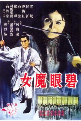 碧眼魔女( 1967 )