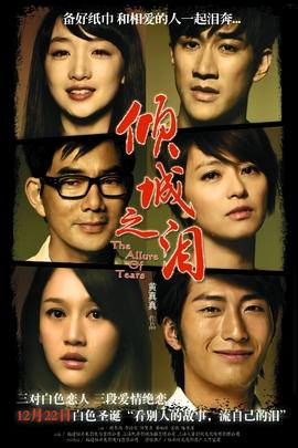 倾城之泪( 2011 )