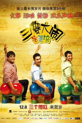 三傻大闹宝莱坞( 2009 )