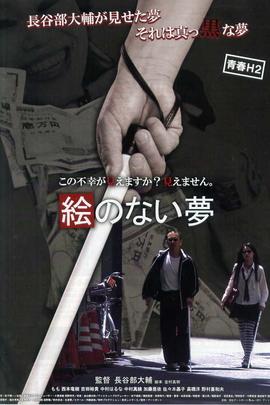 没有画面的梦( 2011 )