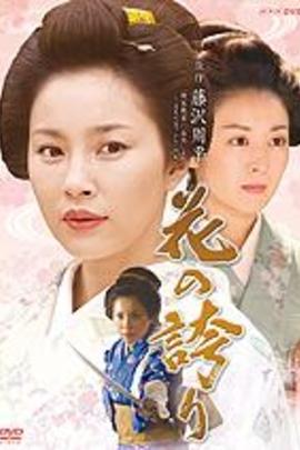 花的荣耀( 2008 )