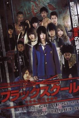 黑校:内部黑暗( 2011 )