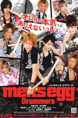 型男鼓手( 2011 )